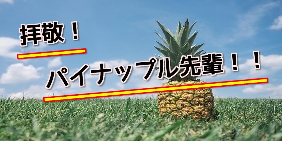 拝敬!パイナップル先輩!!